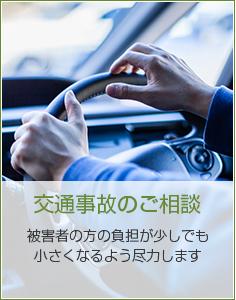 交通事故のご相談